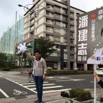 特別企畫》迎接泛藍不過半的國會,台北市立委參選人潘建志:這是五年級生的責任{{潘建志競選辦公室}}