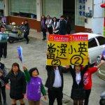 蔡英文苗栗催票:讓全台灣希望改變的風潮,帶動苗栗的選情