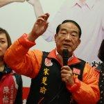 宋楚瑜聲援周子瑜:台灣人要支持中華民國存在!