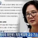 「慰安婦是自發的賣春婦」 首爾地院認定《帝國的慰安婦》作者侵犯人權