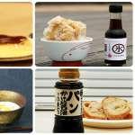 日本商人沒極限,調味醬油如此另類!想像一下布丁和優格淋上醬油的滋味…