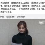 《人民日報》評周子瑜道歉:一個中國原則不容挑戰