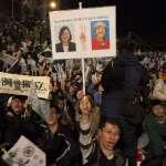 張經緯觀點:一次讓你徹底明白台灣的自肥民主
