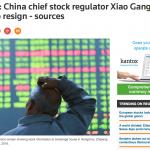 中國股市「熔斷」肖鋼仕途?路透稱證監會主席已請辭 官方否認