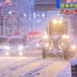 東京入冬以來首見積雪》關東陸空交通打結 西日本19日恐有暴雪