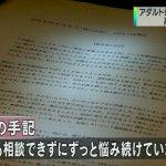 AV演出者遭誘騙簽約 日媒道出成人影片黑暗面