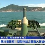 劍指台灣?中國官媒播出東南沿海「實彈登陸演習」畫面