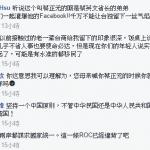 中國網軍遠征台灣臉書洗版,中國官媒:不打不相識