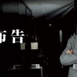 日政壇老將石原慎太郎推出小說新作 揭露田中角榮波瀾一生