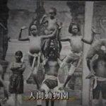 被稱「人間動物園」 排灣族人告日本NHK敗訴