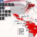 茲卡病毒風暴》伊波拉殷鑑不遠「小頭畸形症」威脅美洲國家