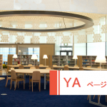 從小培養閱讀習慣 日本岐阜市圖書館推「年輕世代專用座」