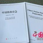 中國首次發表核能議題白皮書:《中國的核應急》