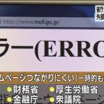 「匿名者」又出手?多個日本政府網站31日起陷入癱瘓