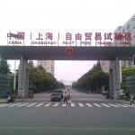 中國各地申建自貿區熱潮 中西部及邊境省份積極爭取