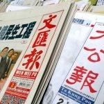 親中港媒合併 文匯報大公報宣佈成立傳媒集團