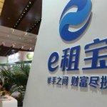 中國版龐氏騙局》「e租寶」非法集資500億 90萬人受害