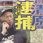 日本職棒西武王朝第四棒 清原和博持有毒品被捕