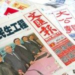 新聞焦點:香港兩大「左報」—《文匯報》與《大公報》