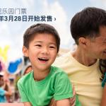 上海迪士尼6月開幕》門票3月28日正式開賣 搶鮮客得多掏腰包