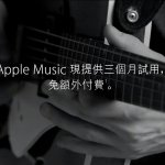 Apple Music終於登台!月費只要150元