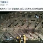 大地震》「台灣出了武則天」才會地震?中天:將對冒名抹黑者提告