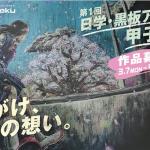 「整個黑板都是我人生的畫布」日本首屆黑板藝術甲子園!