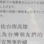 台灣地震再掀兩岸網民「親日仇中」論戰