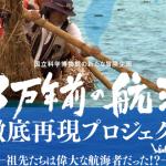 大和祖先從哪來?日本國立科學博物館:3萬年前從台灣渡海