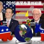 2016美國總統大選》新州初選 非典型參選人桑德斯、川普各扳回一城 希拉蕊擬重整競選團隊