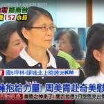 大地震》第一夫人周美青與原住民小朋友 以天籟歌聲撫慰台南災民