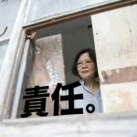 「民進黨要成為改變台灣命運的政黨」 蔡英文:這是對人民的承諾