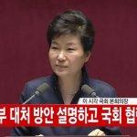 朝鮮半島局勢》朴槿惠宣告信賴關係破滅:北韓發展核武是自取滅亡