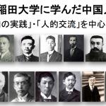 孫中山日本友人的三十三年夢 早稻田大學舉行中日百年交流展