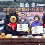 北市送8動物給壽山動物園,花媽為被咬死的黑熊向柯文哲道歉