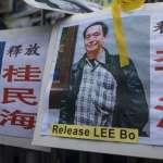 中國回應聯合國批評:稱李波不希望受到高度關注