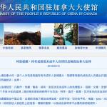 中國留學生手機裡有兒童色情內容 入境加拿大遭遣返