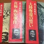 賴慈芸專欄:外國的月亮比較圓? -- 「蔣總統祕錄」也是譯本