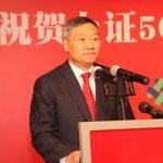 中國證監會主席肖鋼被免 劉士余接任
