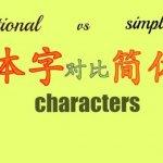 香港觀察:繁簡漢字再起爭議