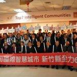 生活的「革命與復興」 新竹縣邁向國際智慧城市