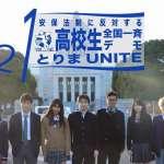 日本高中生政治運動權解禁 大阪等地確認無需事前申請