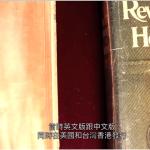 賴慈芸專欄:君自故鄉來,應知故鄉事─透過翻譯看大陸