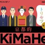 切勿再犯!京都推外國遊客用導覽手冊 呼籲尊重在地文化