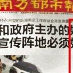 頭版藏頭詩消遣「媒體姓黨」 《南方都市報》編輯遭開除
