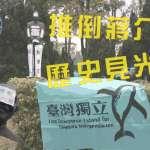 當年許多師生是白色恐怖受害者,中教大發起廢蔣介石銅像