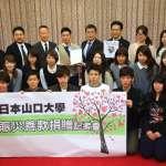 感謝台灣援助311強震救災 日本山口大學為南台大地震募款