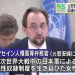 慰安婦爭議》聯合國人權專員:慰安婦是日軍性奴隸制度下的倖存者