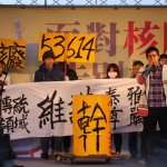 2016全國廢核大遊行》行政院:推動立法強化公眾參與核廢決策