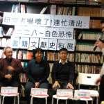 白色恐怖史料展》葉博文:國民黨是通緝犯政權,處心積慮搜索史料
